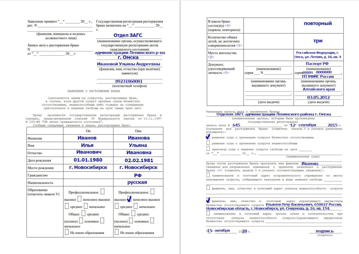 заполненная форма 11 о расторжении брака в одностороннем порядке образец